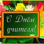 5 окт_день учителя