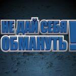 Ne_obmanis