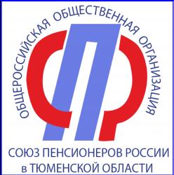 Союз пенсионеров России в  Тюменской области